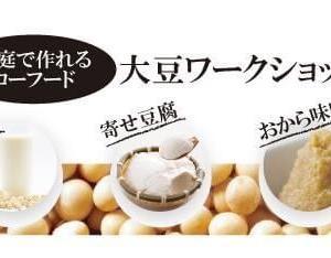 6月26日【大豆ワークショップ】