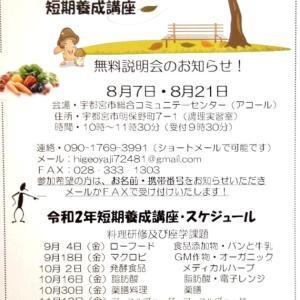 8月7日 ヘルスフードマイスター養成講座 無料説明会開催