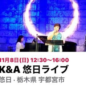 11月8日【K&A 悠日ライブ】