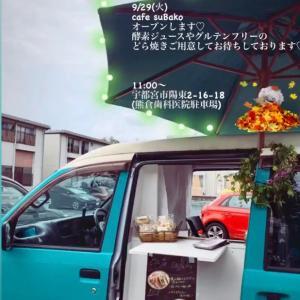 明日9/29は 移動カフェ【CAFE-suBako】オープン