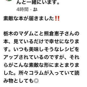 野菜ソムリエプロの浜田清美さんから本のご紹介!