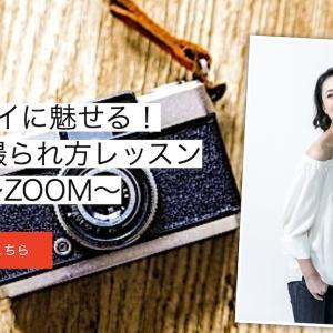 7月1日開催☆写真の撮られ方レッスン〜ZOOM〜