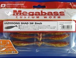 タフったらこれ!鬼釣れシャッドテールワーム。メガバス ハゼドンシャッドSW 再入荷しました