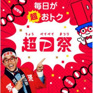 超PAYPAY祭 あけぼの釣具店 ペイペイクーポン始まりました
