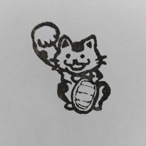 【はんこ】招き猫