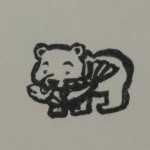【はんこ】熊