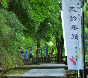 唐澤山神社(栃木県佐野市)