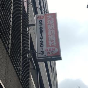 大塚駅前歯科