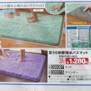 買って良かった「足うら快適!吸水バスマット」@生協