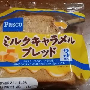 パスコのミルクキャラメルブレッドを買ってみた!