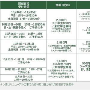 平田牧場で、無限とんかつ!食べ放題企画+GoToイート+1000円お食事券+d払いの合わせ技!