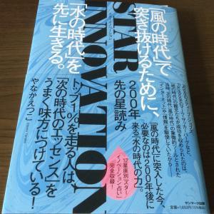 200年先の星読み STAR INNOVATION その2 歴史