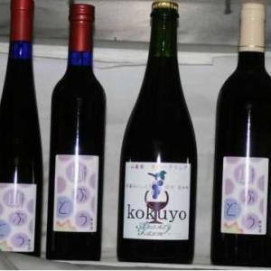 AudreyFarm便り:山ぶどうワインのラインナップを置き薬ごとく、置きワインはどうかな?