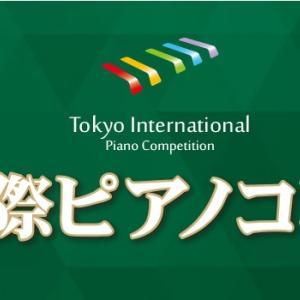東京国際ピアノコンクール入賞おめでとう!