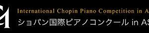ショパンコンクール in Asia 予選にて