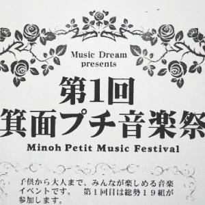 第1回 箕面プチ音楽祭開催!
