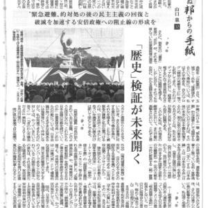 沖縄県知事選に臨んで  ──「日本会議」知事の誕生を阻止し、県民の持続的抵抗の可能性を残すため、玉城デニー候補への投票を