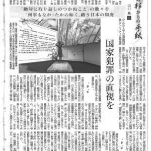 〝象徴天皇制民主主義〟が安倍ファシズムと補完しあう国・日本            ──『まつろわぬ邦からの手紙』第35回・第36回