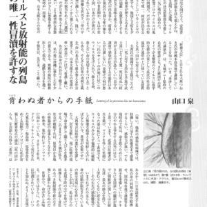 事は、もはや「大西問題」では済まない  ──山本太郎氏の党派の理念的自滅の危機〔前篇〕 「大西発言」の前史と現在
