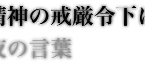 《桑江なおや後援会》の「声明」を得て ──沖縄市議会 による 桑江直哉市議への「問責決議」を糾弾する[その2]