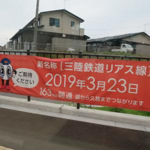 【まとめ編 9/2】釜石~鮫「祝リアス線・開通」