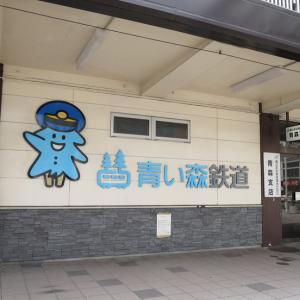 【まとめ編 9/3 前半】鮫~青森「青い森鉄道で青森へ」
