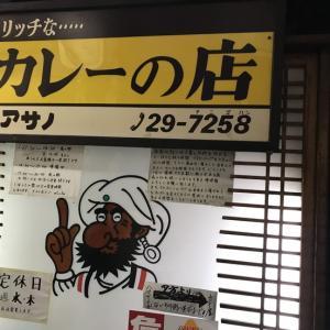 カレーの店アサノ(町田)誰もが頼むカツカレー!