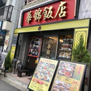 華錦飯店☆娘と中華街忘年会(その1)