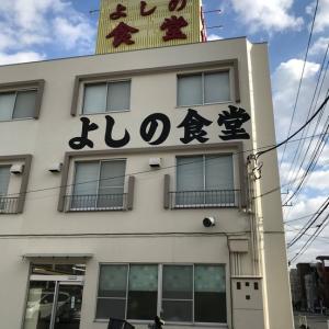最強のしょうが焼き定食!!@ よしの食堂(橋本)
