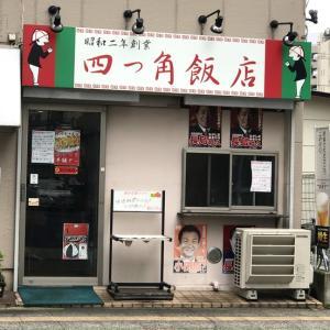 四つ角飯店(立川)町中華でランチ!!