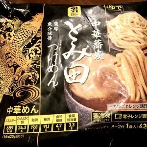 夜遅くのつけ麺…。「とみ田」(セブンイレブン)