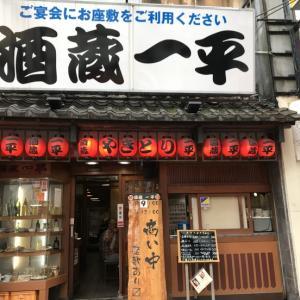 モーニング@酒蔵一平(八王子)