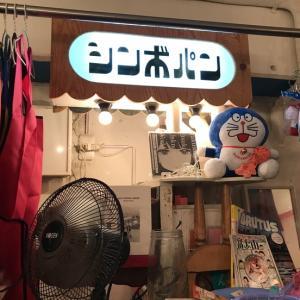 シンボパン(立川)ステキな異空間で美味しいフォッカッチャサンド♪