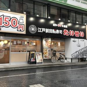 回転寿司たいせい(立川)