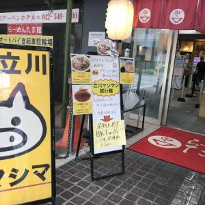立川マシマシ ☆いよいよ挑戦だ!