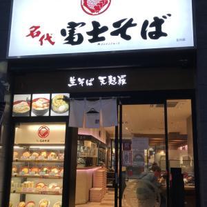 肉骨茶(バクテー)蕎麦を食べてみました@富士そば(立川)