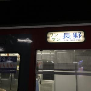 オットと行く 青春18きっぷの旅「長野で一泊」