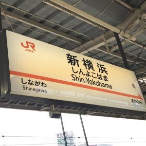 久々の新横浜駅♪