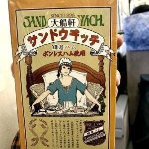 大船軒のサンドイッチ(熱海駅で購入)