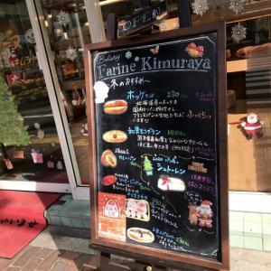 美味しいおかずパン♪ファリーヌキムラヤ(飯田橋)
