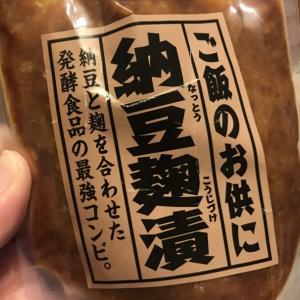 納豆麹漬ってのを食べてみた。(土曜のランチ)