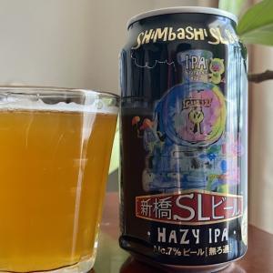 新橋SLビール♪ 祝日の朝ごはん。