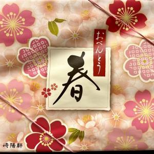崎陽軒「おべんとう春」