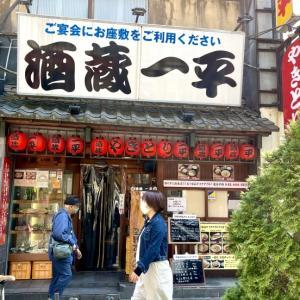モーニングビール @ 酒蔵一平(八王子)ようやく!!