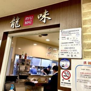 中華飯 @ 龍味(横浜)