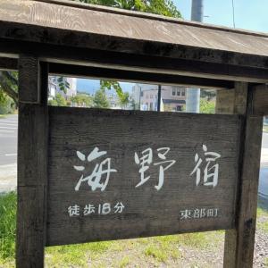 海野宿さんぽ ♪炎天下…!