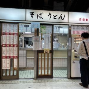 冷やし穴子天そば@ 日栄軒(東神奈川駅ホーム)