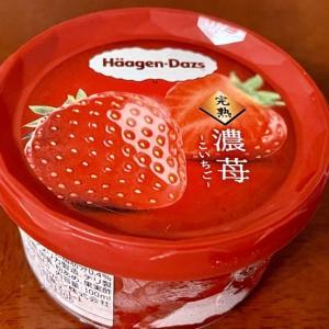 「濃苺(こいちご)」Haagen-Dazs