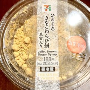 わらび餅 (セブンイレブン)