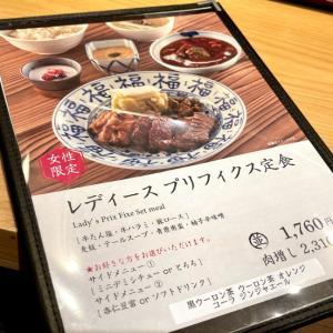 レディース定食@たん之助(横浜)